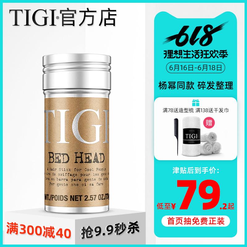 进口TIGI发蜡棒男女士碎发整理膏头发造型清香定型发胶大背头发泥