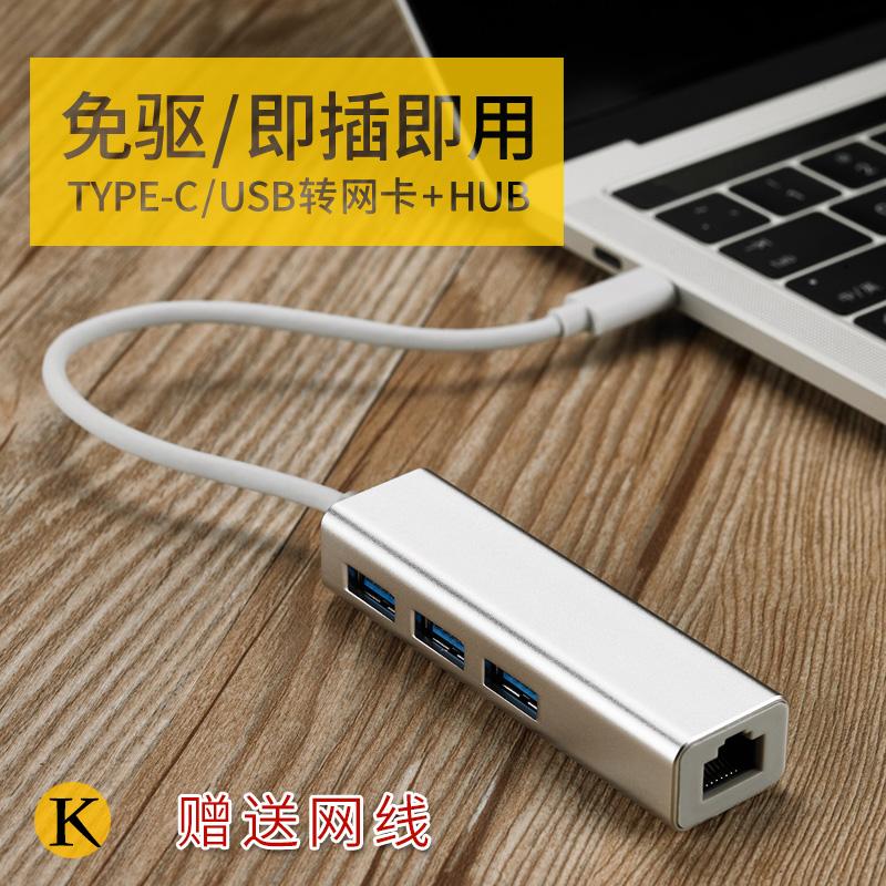 苹果mac电脑USB有线网卡转换器平板电脑Surface3 Pro4网络转接口