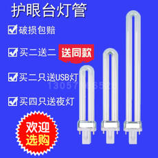 Table lamp tube eye lamp 11w 2 pin U-type energy-saving lamp 6500k white light bulb Two-needle Yuba lighting