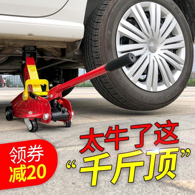 汽车千斤顶卧式小轿车用液压立式2t吨手摇越野千金顶车载换胎工具