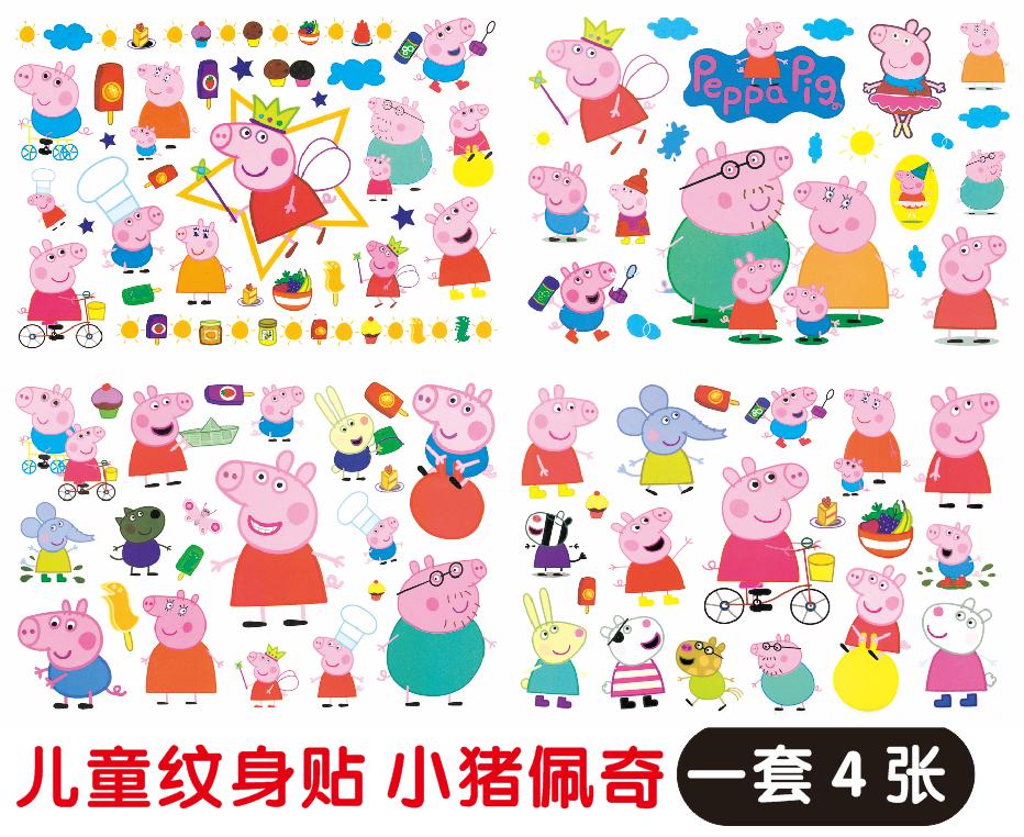 小猪佩奇纹身贴粉红猪小妹儿童贴纸防水小孩子纹身贴动画片卡通