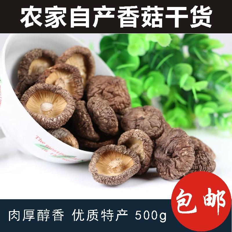 包邮四川农家自产干蘑菇干香菇冬菇干货肉厚醇香优质特产散装500g