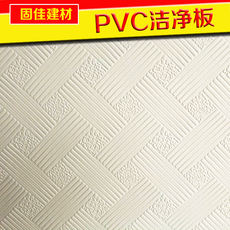 Gypsum board 600*600 ceiling ceiling decoration PVC clean board laminating board veneer moisture-proof Armstrong