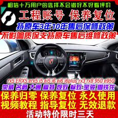Roewe RX5I5i6RX3rx8 MG ZSGS Chase zebra large screen maintenance lights reset to zero project account