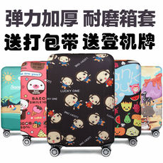 Elastic luggage case pull rod travel case cover dust cover bag 20/24/26/28/30 inch thick wear-resistant