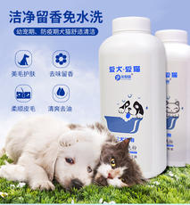 In addition to deodorant pet dry cleaning powder puppies dog disposable dry powder bathing insects Teddy Samo dog supplies