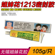 Authentic sister flower brand HZ-1213B oil-resistant silicone sealant / sealant / 1213 sealant / 105 g