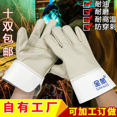 All-air welder welding gloves short head layer cowhide thick high temperature handling wear-resistant puncture gloves