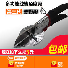 Universal multi-function right angle cut 45 degree 90 degree U-shaped edge banding angle scissors scissors slot buckle buckle woodworking scissors