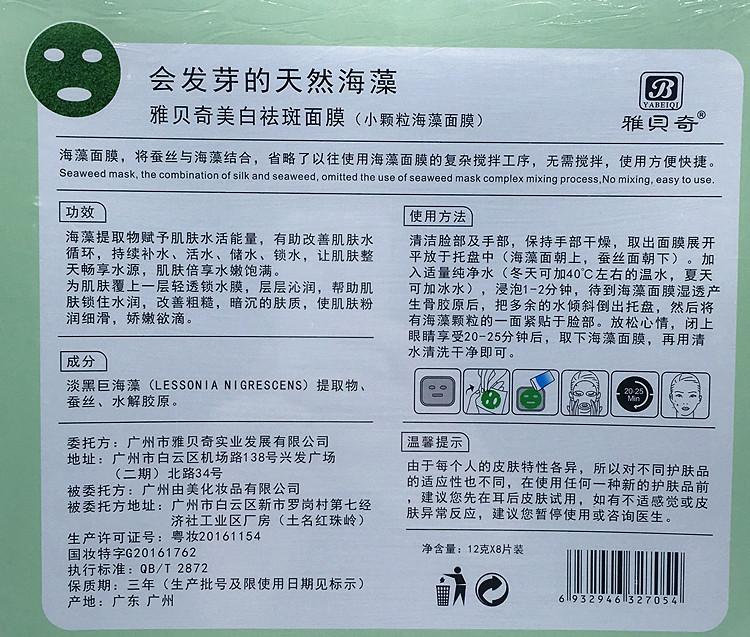 雅贝奇天然小颗粒海藻面膜免调成型贴片式 补水保湿嫩白清洁8片装