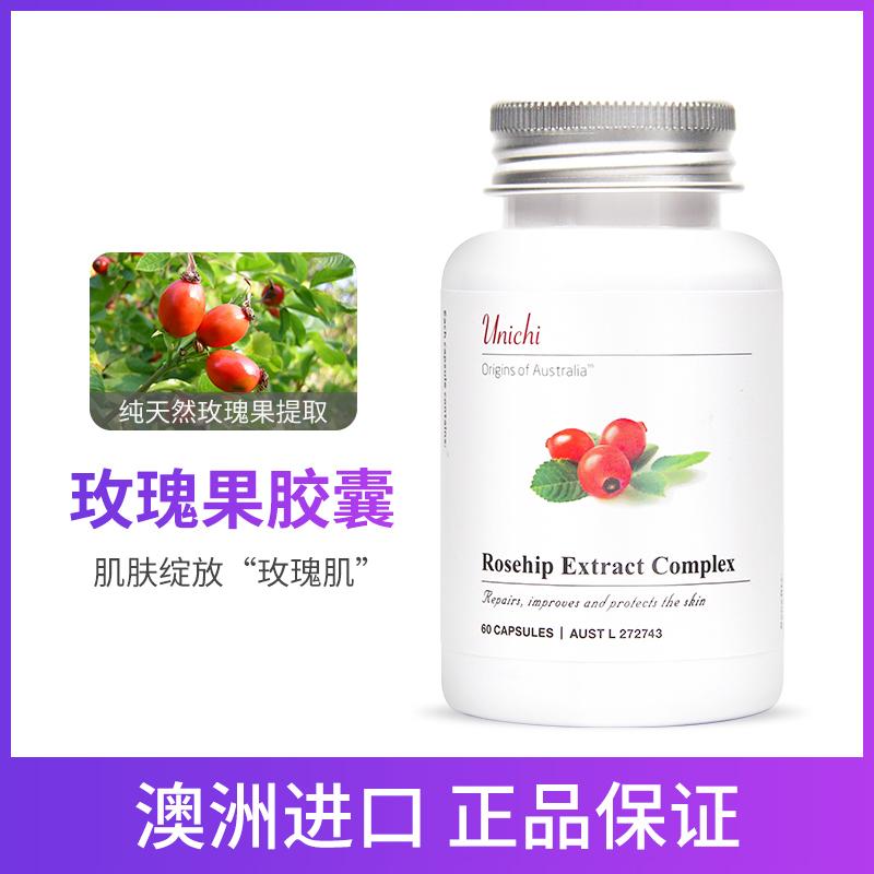 澳洲unichi玫瑰果精华VC胶囊60粒美白丸提亮肤色搭配美白口服液