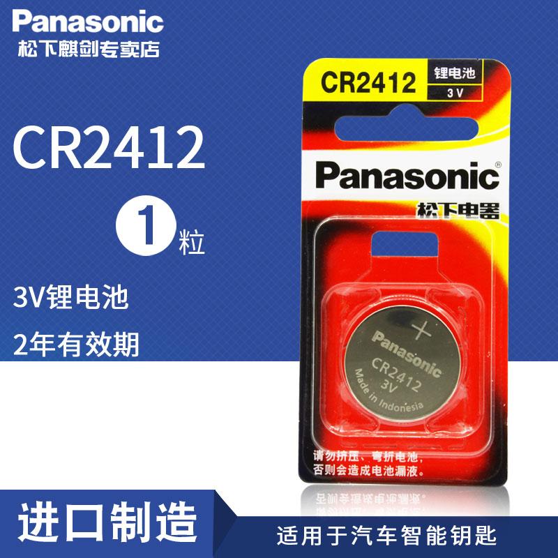 松下CR2412纽扣电池3V锂电子雷克萨斯丰田新皇冠汽车遥控器钥匙