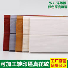 Ecological wood double 75 embossed wall panel siding ceiling ceiling PVC wood plastic panel decoration material Great Wall slab skirt