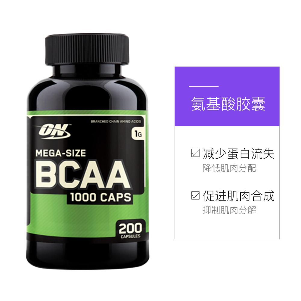 【直营】美国ON奥普帝蒙进口BCAA支链氨基酸胶囊减脂200粒
