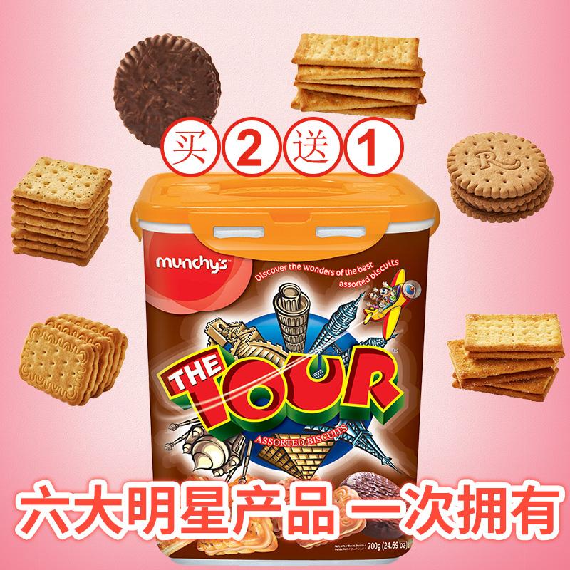 马奇新新马来西亚进口零食夹心苏打巧克力什锦饼干700克罐装