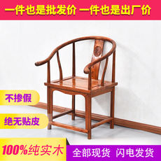 Dining chair solid wood armchair chair modern new Chinese antique chair chair chair officer chair chair wooden chair
