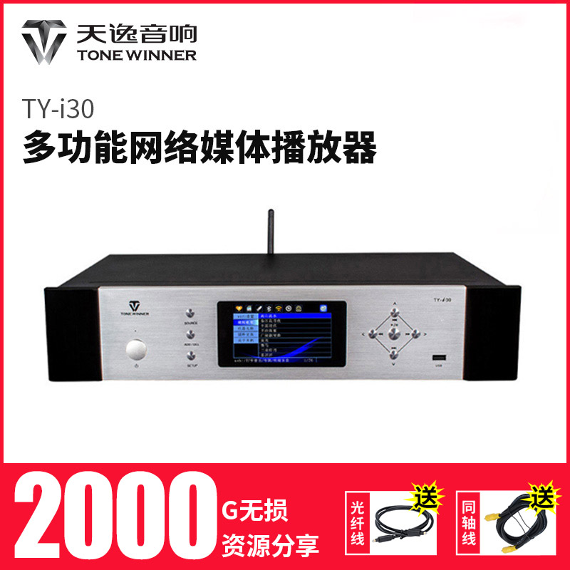 Winner/天逸TY-i30数字音频解码器发烧U盘蓝牙WiFi蓝牙无损播放器