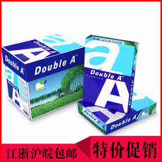 Doublea printing a4 copying double a import printing copy paper Dabo Ai a4 print 80g