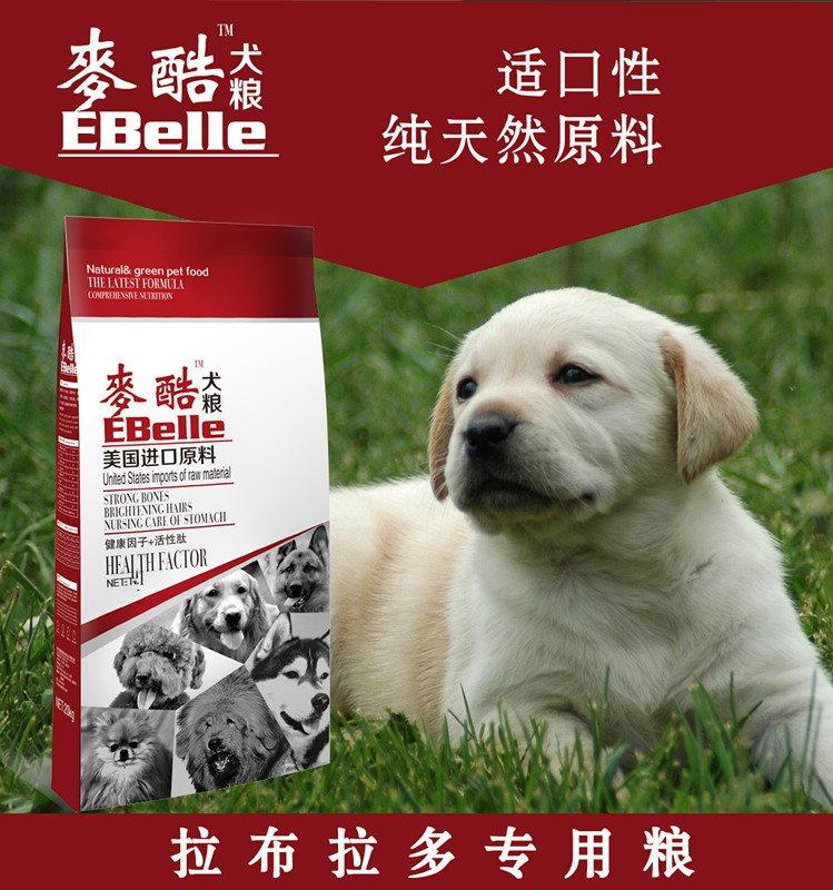 麥酷5kg公斤拉布拉多专用粮幼犬成犬狗粮10斤犬主粮 全国包邮
