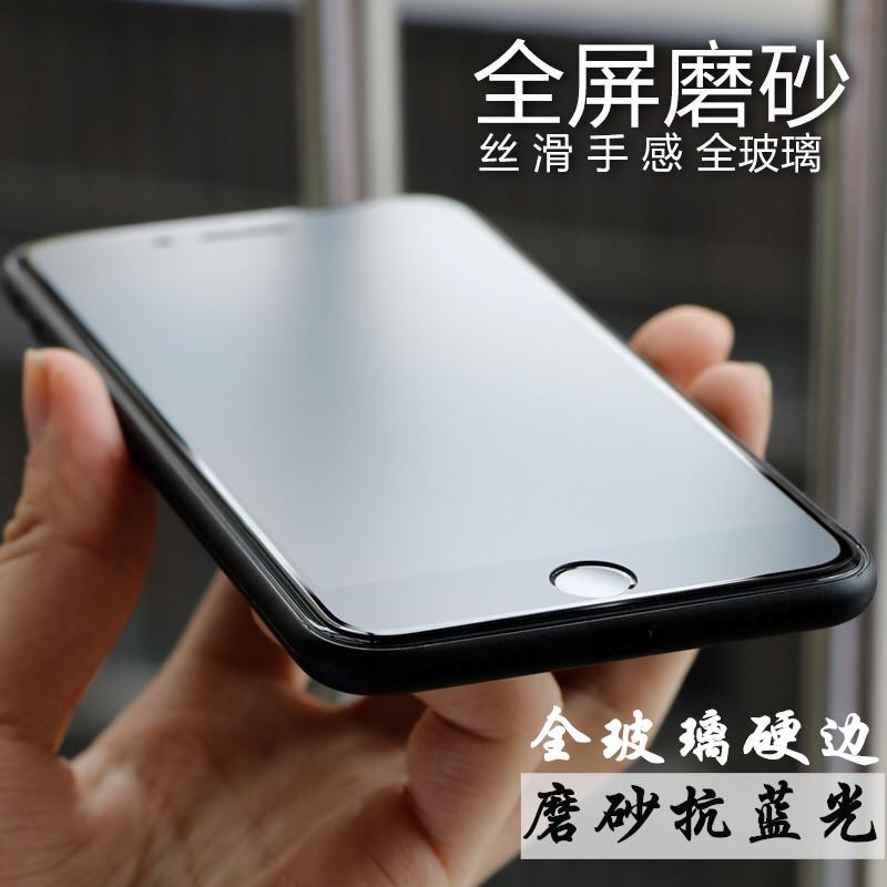 苹果7plus钢化膜全屏覆盖iphone7磨砂蓝光抗6d全包边i8手机贴膜七P硬边8plus防指纹八屏保曲面游戏透明玻璃mo