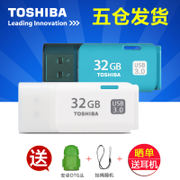 Five warehouse delivery Toshiba U disk 32g high speed usb3.0 flash 32GB cute mini U disk 32gb