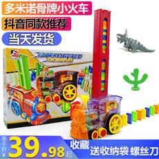 Domino train, electric licensing, 1-6 years old, educational toys, Thomas automatic placement