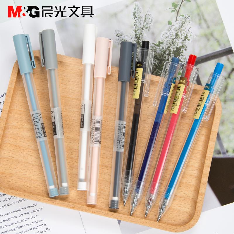 晨光优品系列顺畅碳素中性笔0.35mm全针管学生用商务办公专用签字笔子弹头中性笔 0.5mm按动中性笔弹簧笔芯