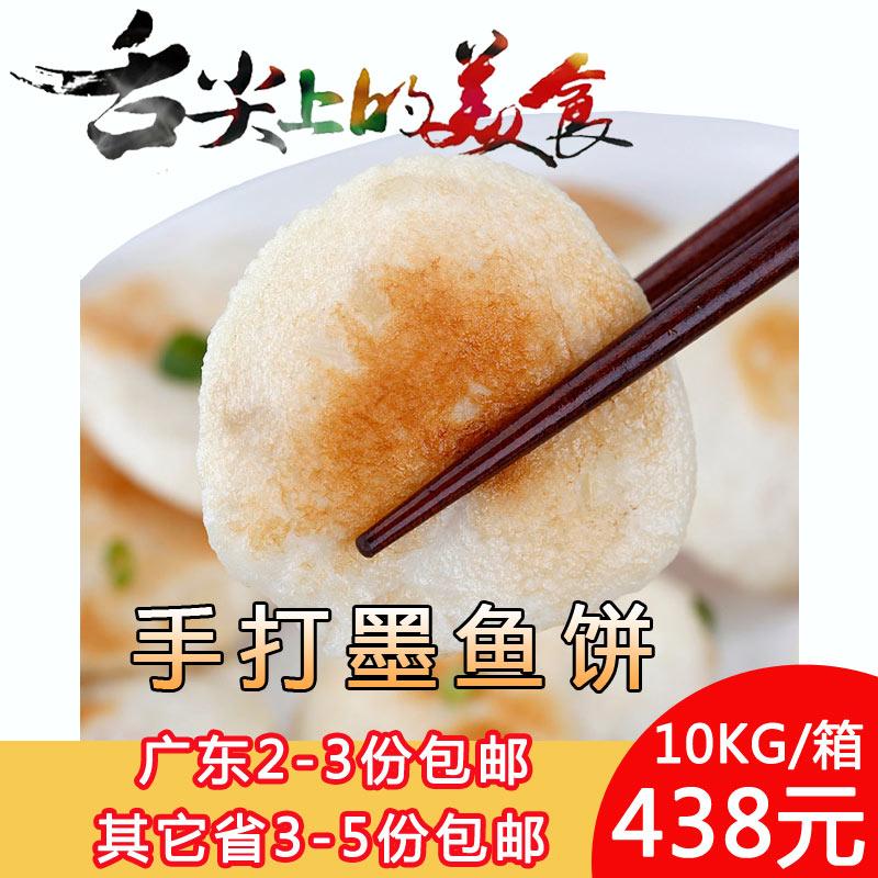 墨鱼饼手工 手打 潮汕电白商用冻品1斤 阳江鱼饼饭店速冻食材批发