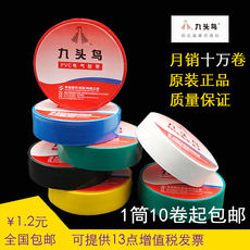 Nine-headed bird electrical tape 18mm insulating tape electrical tape large roll black waterproof insulating tape 15m20m