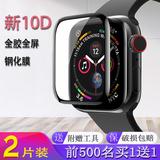 iwatch4保护膜applewatch4钢化膜苹果手表膜苹果手表4代保护膜iwatch3水凝膜3代全屏覆盖40/42mm抗蓝光玻璃膜
