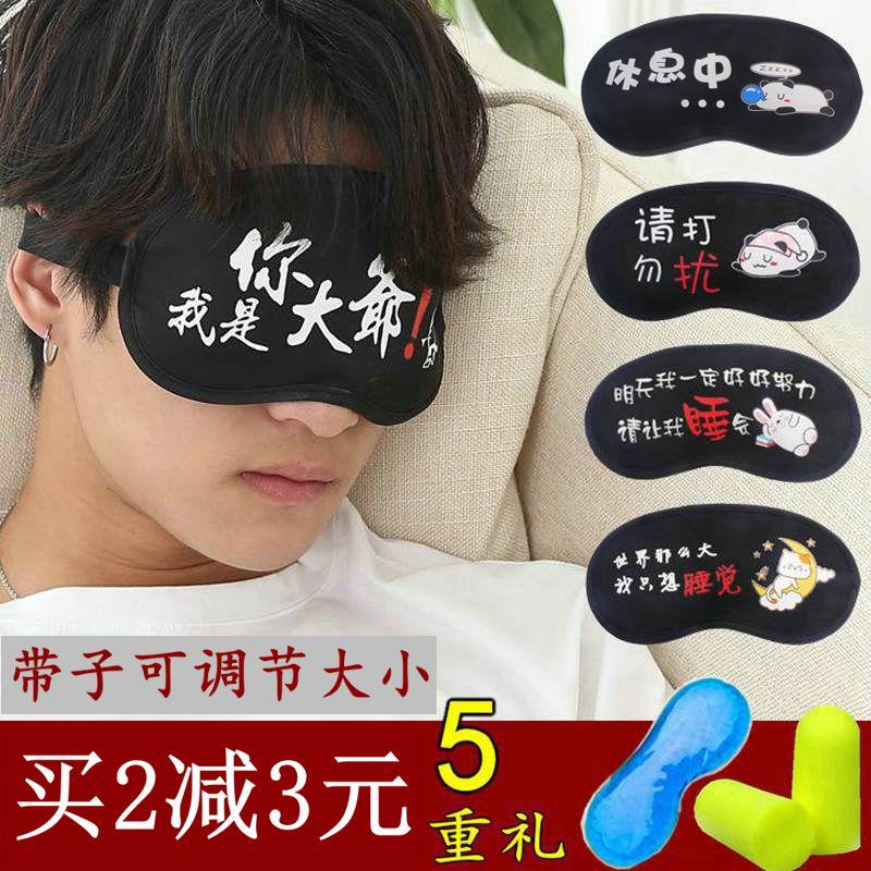冰敷睡眠眼罩女个性男遮光缓解睡觉护眼儿童可爱卡通学生耳塞疲劳