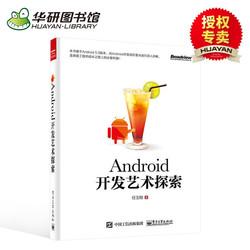 正版现货 Android开发艺术探索 安卓开发视频教程书籍 android应用程序开发书籍 Android从入门到精通 安卓开发书籍