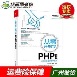 华研图书馆 从零开始学PHP 第3版 从零开始学编程 视频教学自学教程从基础知识到项目实践技术开发大全 计算机PHP编程程序设计