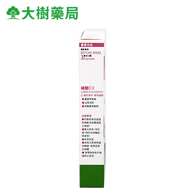 台湾直邮 KGCHECK 纤醣EX胶囊 淀粉甜食糖类克星 轻松不负担