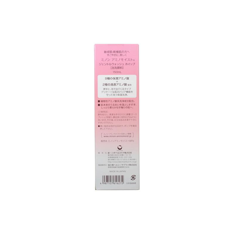 日本松本清直邮 蜜浓MINON氨基酸保湿洁面泡沫洗面奶150ml