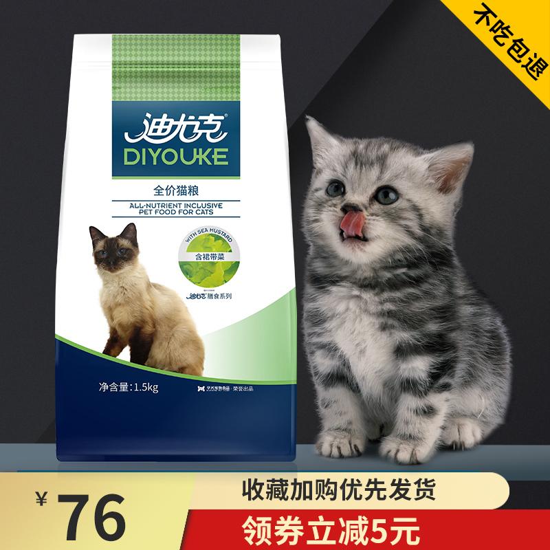 迪尤克猫粮1.5kg膳食成猫幼猫英短美短波斯猫金吉拉美毛去毛球3斤