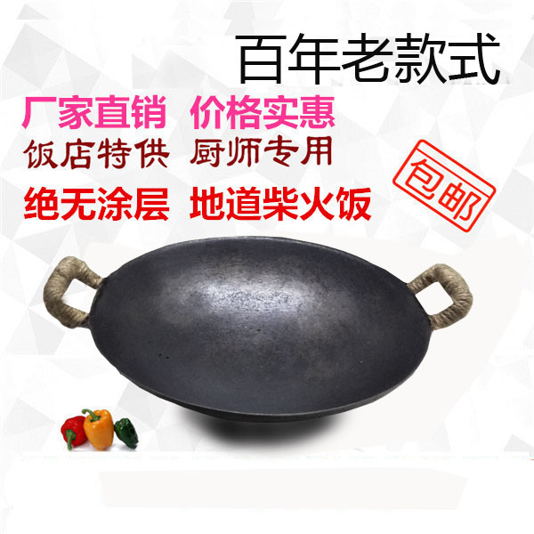 小铁锅 老式生铁无涂层铸铁圆尖底炒菜锅加厚双耳不生锈不粘商用图片