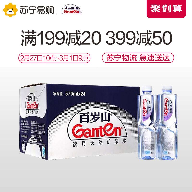景田 百岁山矿泉水570ML*24瓶 整箱 饮用水 天然水