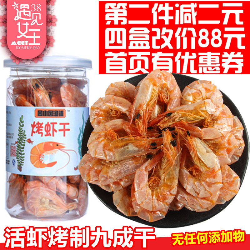 舟山特产海鲜大虾干烤虾干即食干货海味淡对虾干孕妇零食礼包包邮