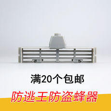 20 包邮 in the bee escape frame / anti-theft device / anti-bee king flies / anti-intentional bee thief in the bee / anti-running king escape king