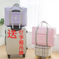 Travel trolley luggage bag female travel trip folding portable short-distance moving bag male waterproof large capacity storage bag