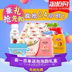 界界乐乳酸菌饮品酸奶儿童牛奶乳饮料武艺同款抖音网红牛奶5条装