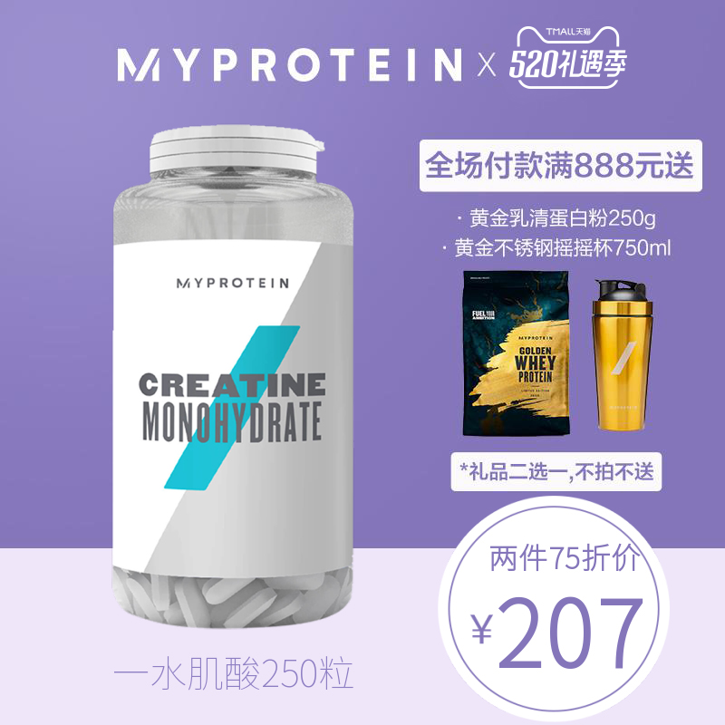 Myprotein一水肌酸250片健身增肌爆发力非氮泵bcaa支链氨基酸保税