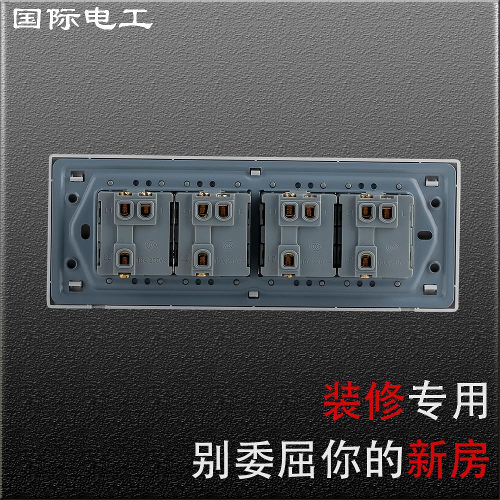 国际电工118包邮墙壁开关插座面板118型雅白四位组合四开双控开关