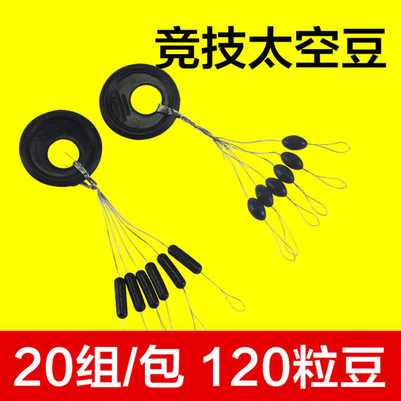 Rubber Space Beans Cylindrical Straight Type Fishing Gears Handcuffs Fishing Rod Accessories Buckets Fishing Supplies