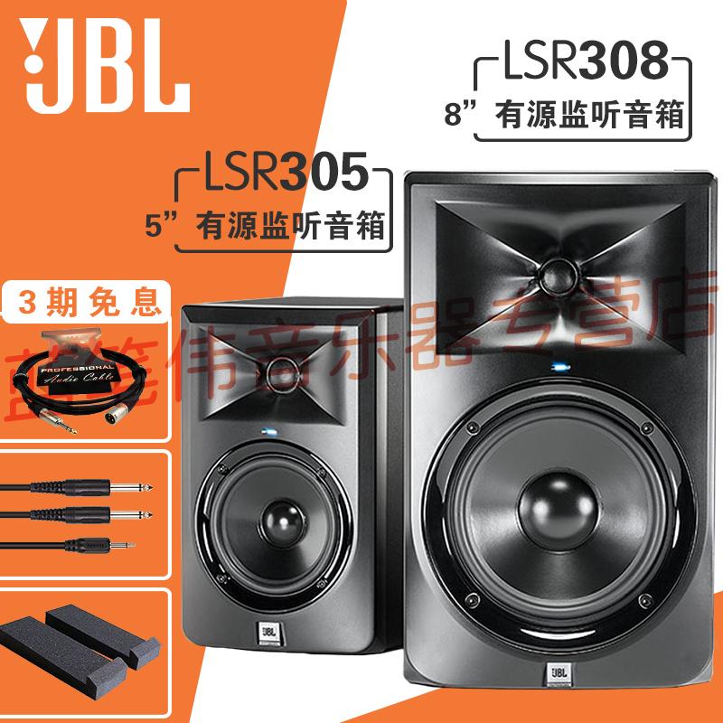JBL LSR305 LSR308 310s有源监听音箱 电脑音乐欣赏音箱 单只