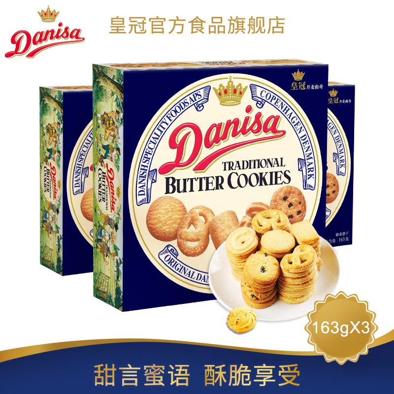 Danisa皇冠丹麦曲奇163克*3盒 进口黄油曲奇饼干早餐美食糕点