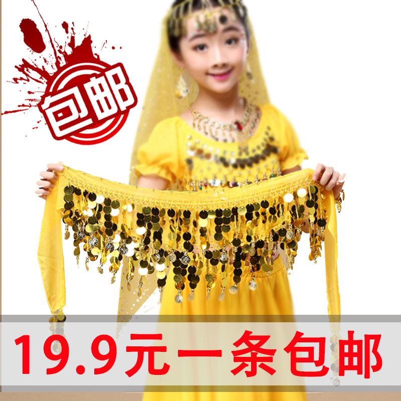 六一儿童肚皮舞腰链新款印度舞蹈服装女童初学者臀巾腰带腰巾包邮