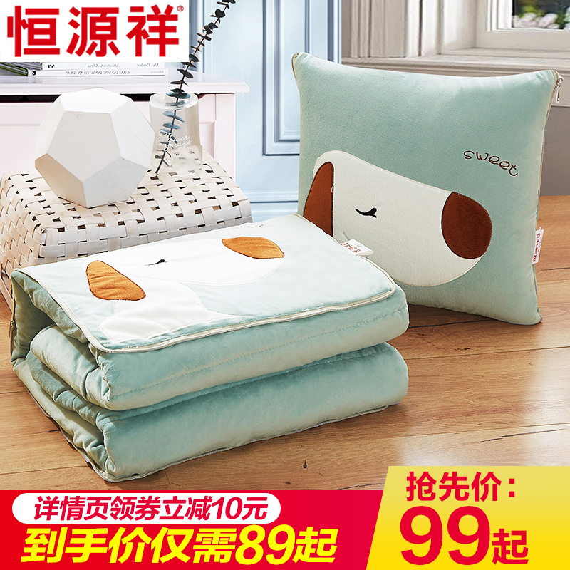 恒源祥抱枕被车内多功能抱枕被子两用夏凉被珊瑚绒抱枕被午睡盖毯