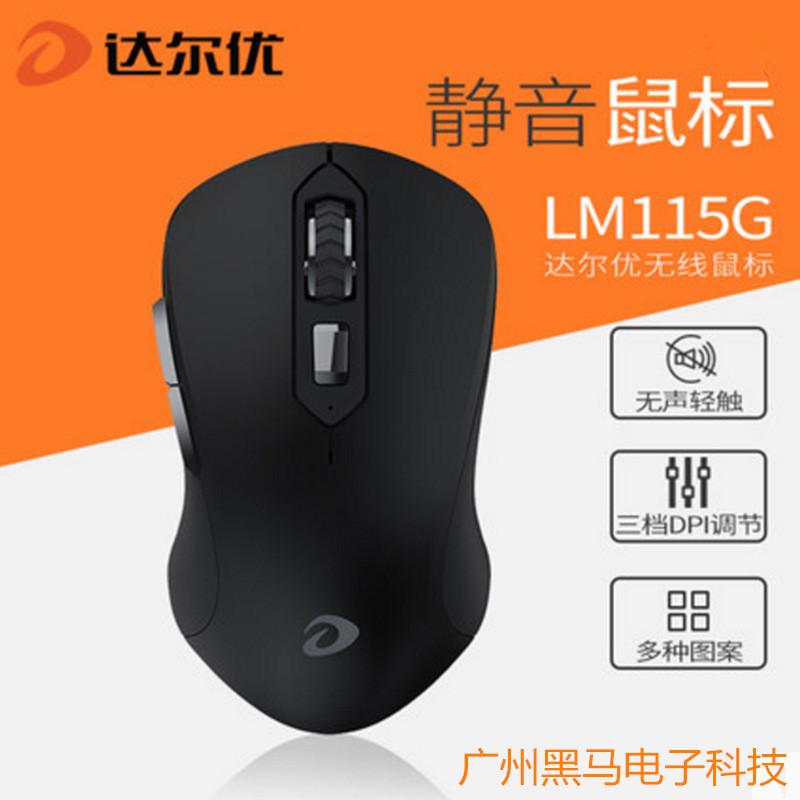 达尔优LM115G 无线鼠标 笔记本台式机电脑通用办公2.4GH鼠标